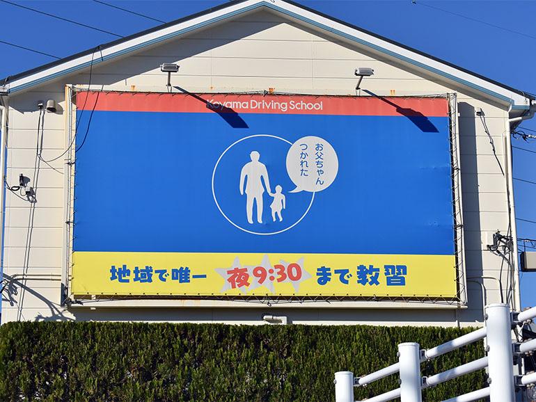 コヤマドライビングスクール 営業時間
