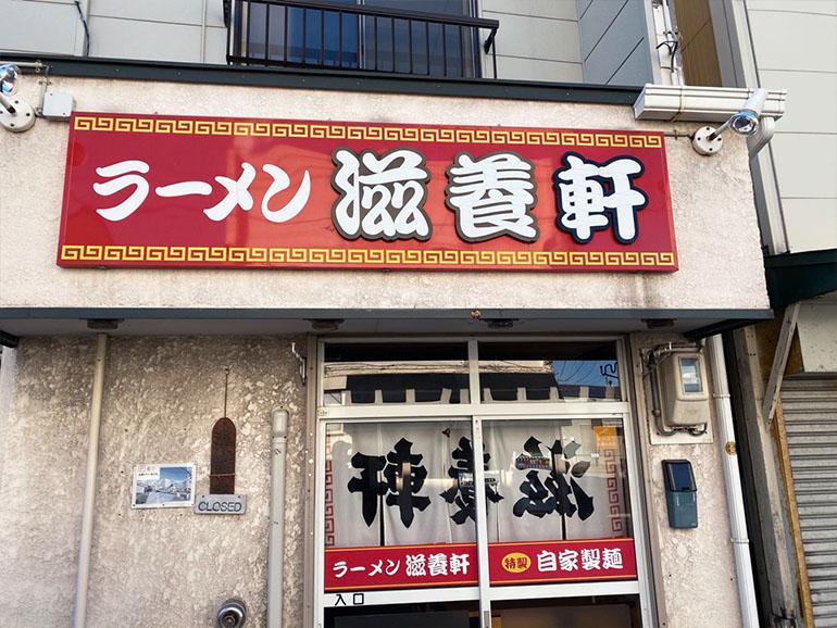 北海道 函館塩ラーメン滋養軒