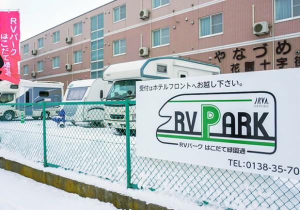 「RVパークはこだて緑園通(りょくえんどおり)」に行ってみた!