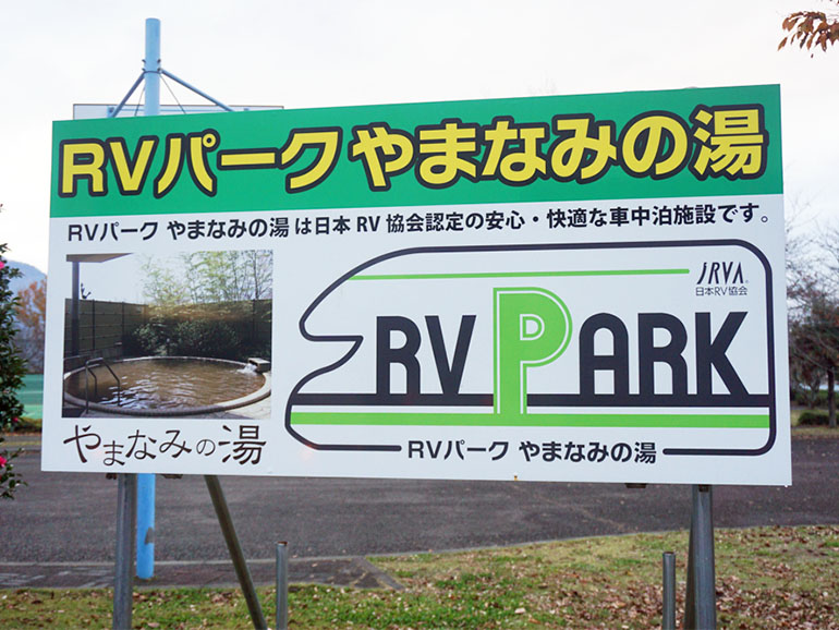 RVパーク やまなみの湯