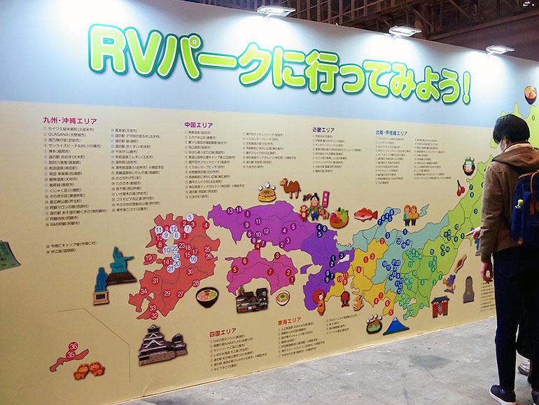 ジャパンキャンピングカーショー2020 RVパーク ブース