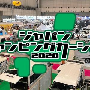 新モデルも続々登場!ジャパンキャンピングカーショー2020