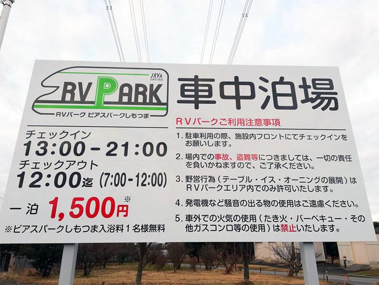 RVパーク 看板