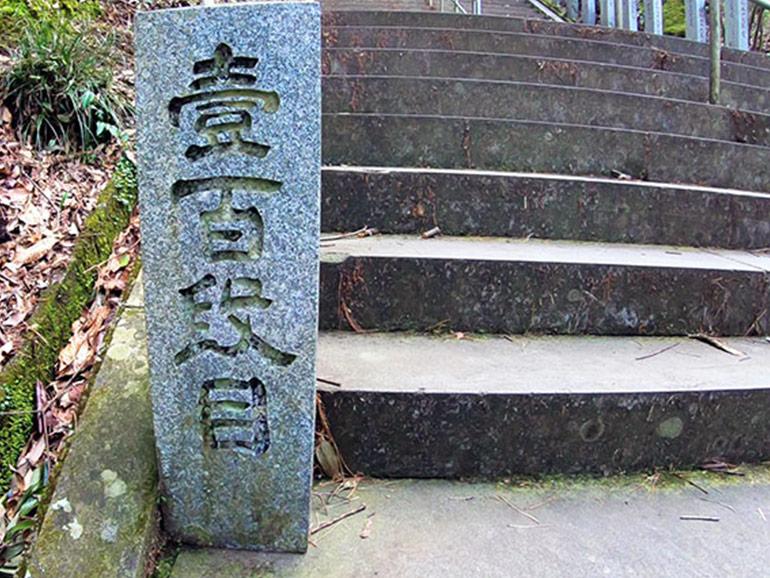 日本一の石段100段目