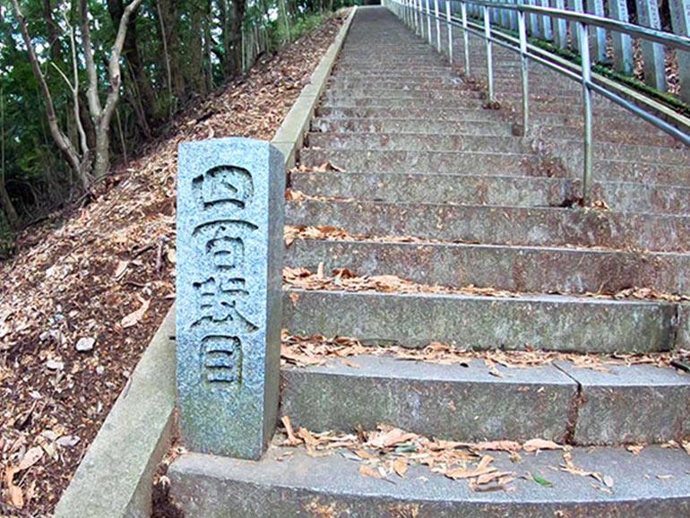 日本一の石段400段目