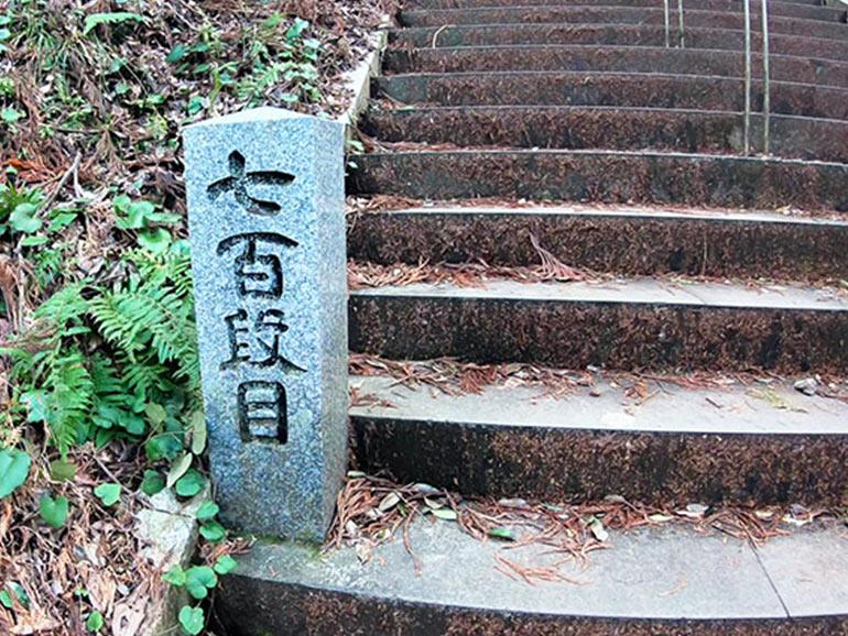日本一の石段700段目