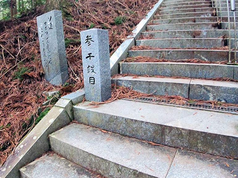 日本一の石段3000段目