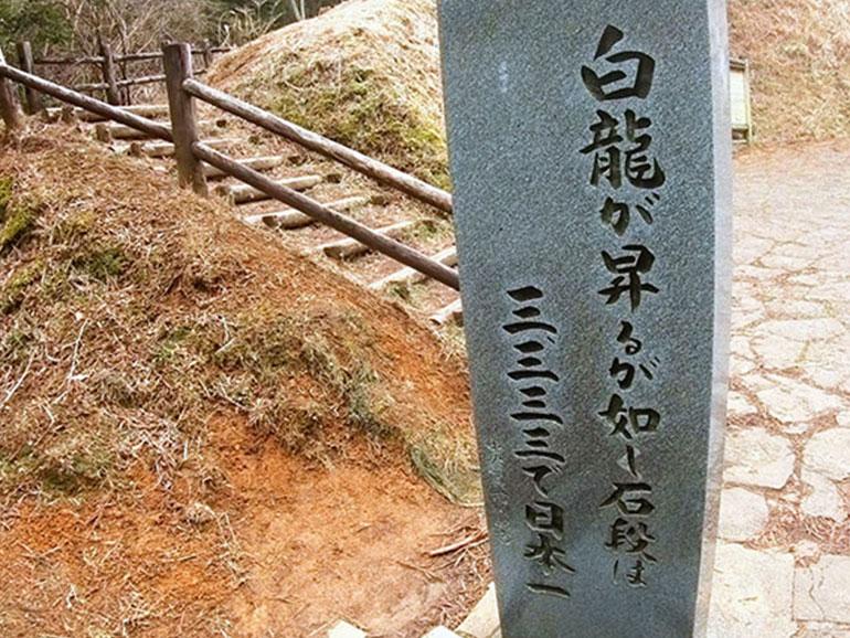 白龍が昇るが如し石段は三三三三で日本一と書かれた石碑