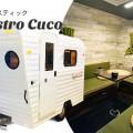 【M.Y.Sミスティック】Registro Cuco(レジストロ クコ)