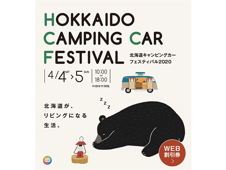 北海道キャンピングカーフェスティバル フライヤー