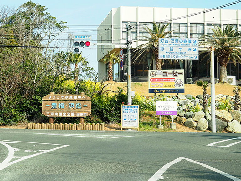 恋路浜への標識