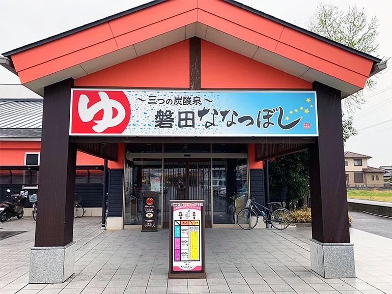 スーパー銭湯「磐田ななつぼし」