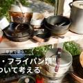 車旅で使う鍋・釜・フライパン類について考える Vol.1