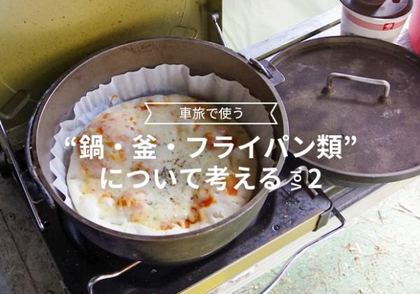 車旅で使う鍋フライパン
