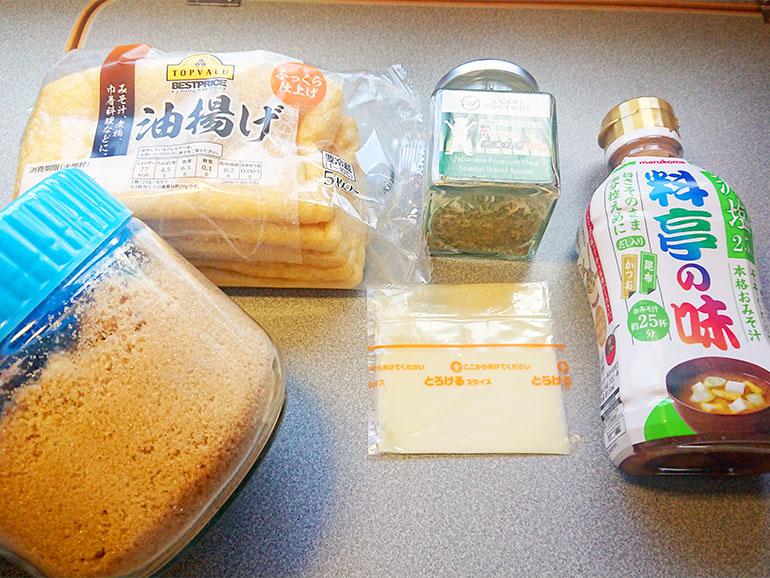 ピリ辛ネギ味噌焼きの材料