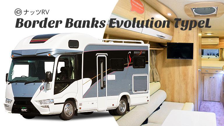 【ナッツRV 】BORDER BANKS TYPE L(ボーダーバンクス タイプL)