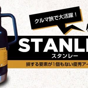 検証!スタンレーボトルはやっぱり優秀だった