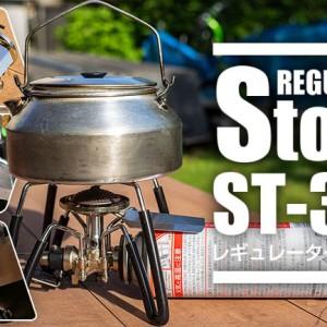 車旅の飯はSOTO「レギュレーターストーブ」に任せておけ!