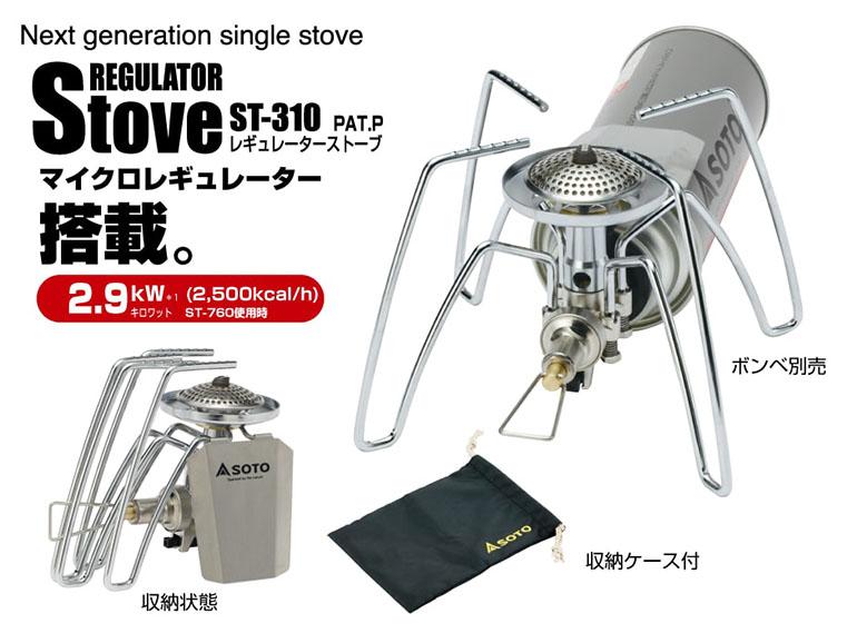レギュレーターストーブ SOTO ST-310
