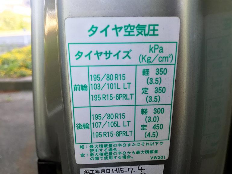 キャラバン 空気圧