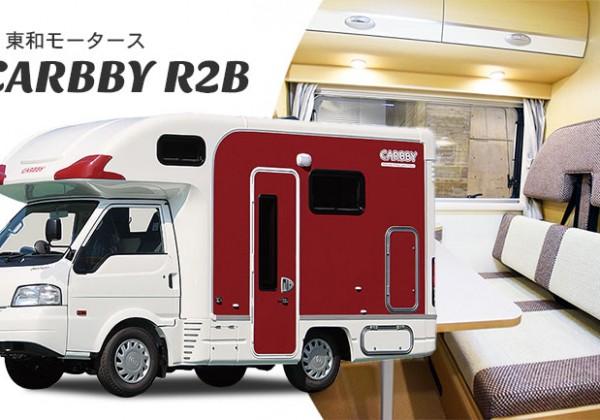 【東和モータース】CARBBY R2B(カービィR2B)
