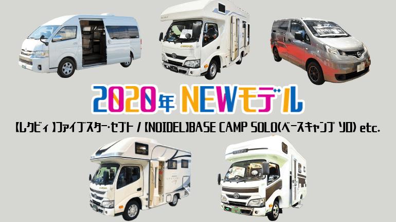 2020年 新型キャンピングカー