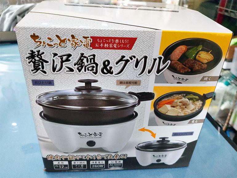 ちょこっと家電 贅沢鍋&グリル(ハック)