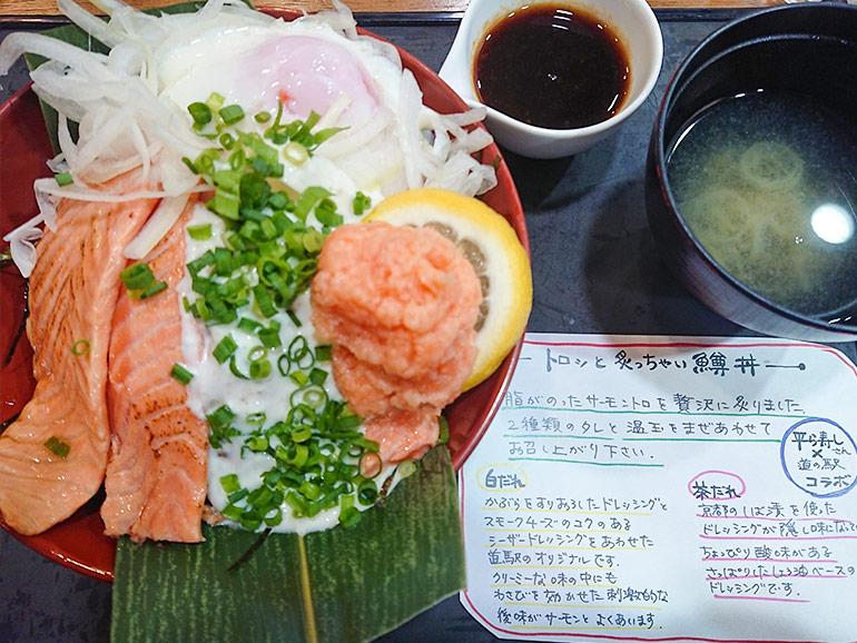 道の駅 万葉の里高岡フードコート トロッと炙っちゃい鱒丼