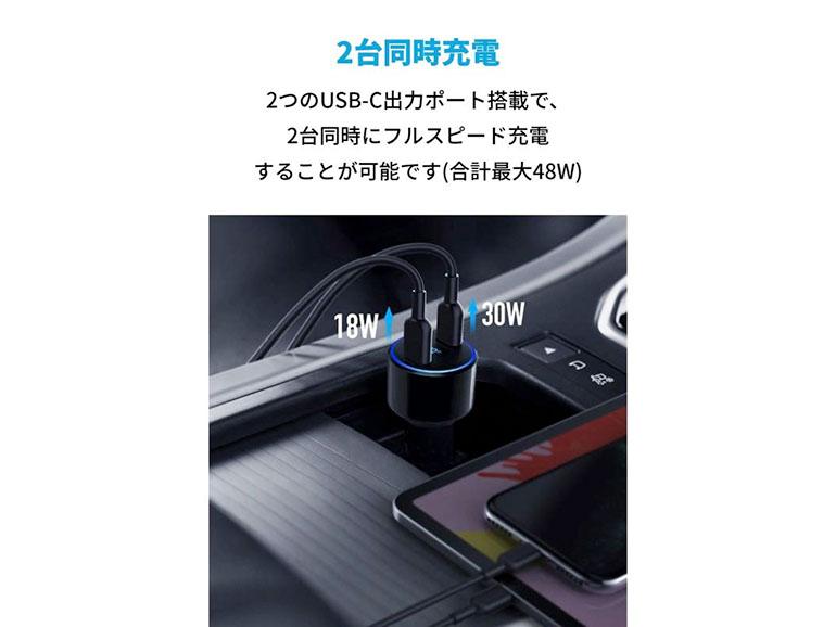 Anker PowerDrive+ III Duo 商品解説