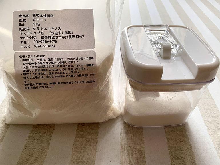 高吸水性樹脂