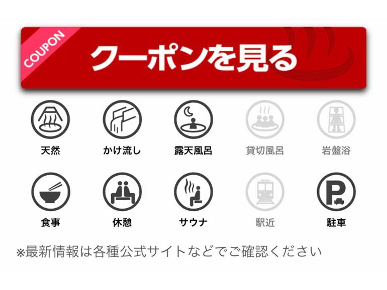 ニフティ温泉 アプリ画面