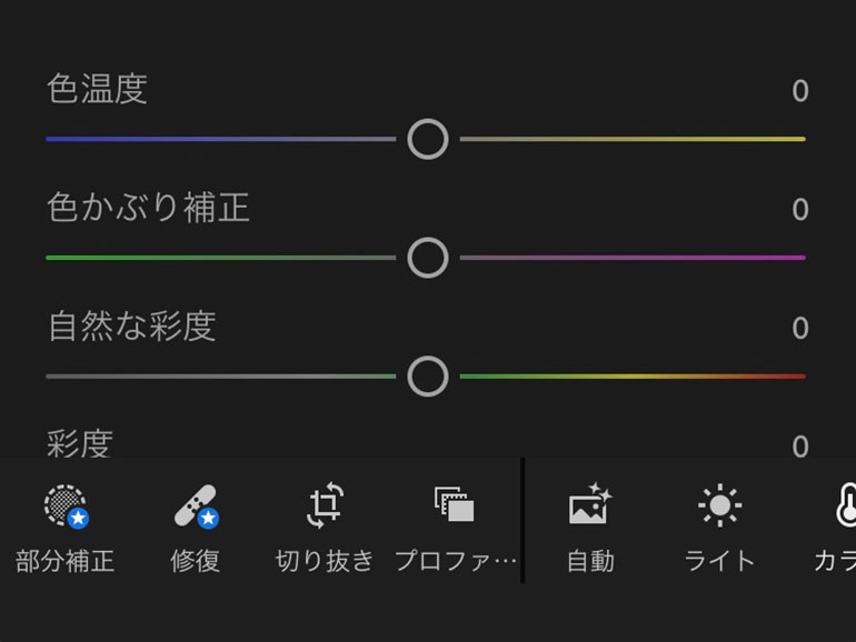 Lightroom アプリ画面