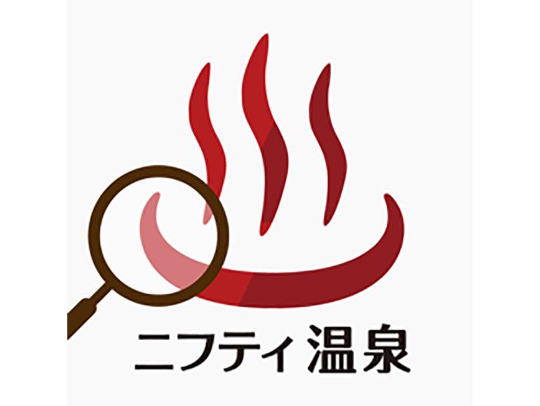 ニフティ温泉 アプリ