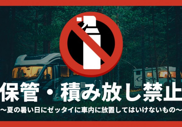 車内の保管・積みっぱなし危険物