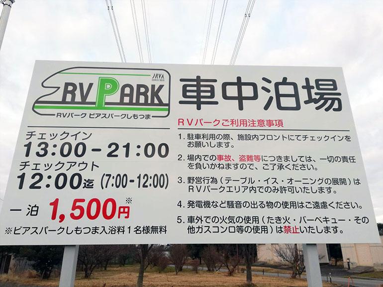 RVパーク看板