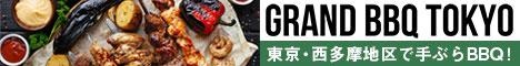 GRAND BBQ TOKYO
