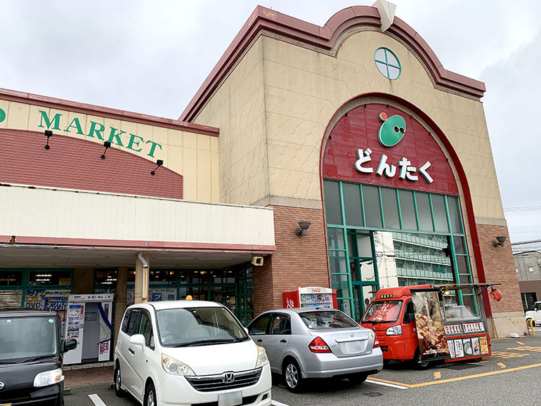 スーパーマーケット どんたく高浜店