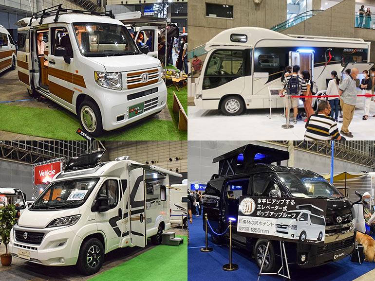 東京キャンピングカーショーの出展車両
