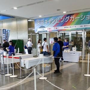 東京キャンピングカーショーの入り口