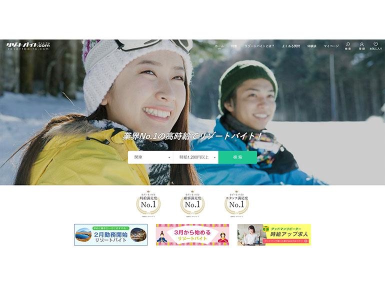 リゾートバイト専門求人情報サイト リゾートバイト.com