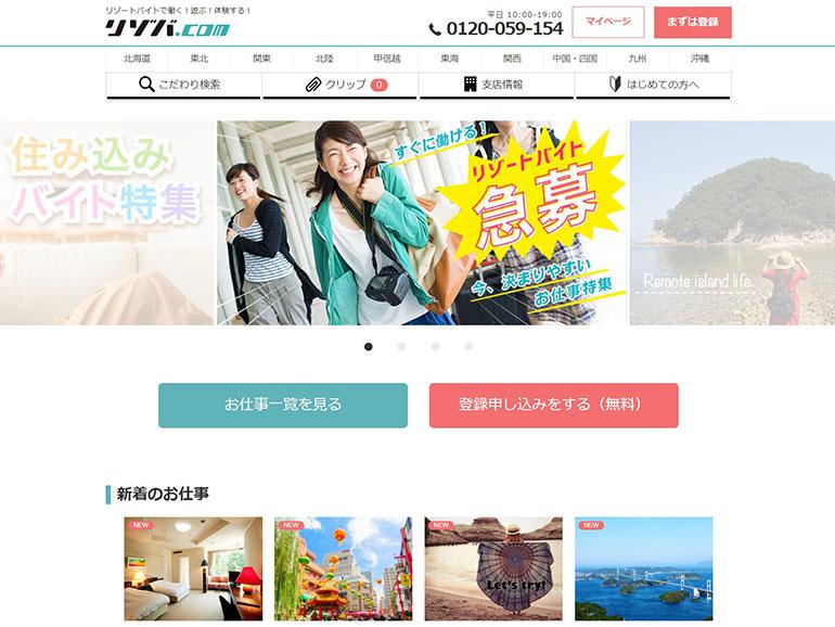 リゾートバイト求人情報サイト リゾバ.com