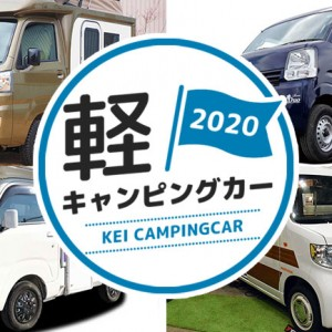 軽キャンピングカー 2020