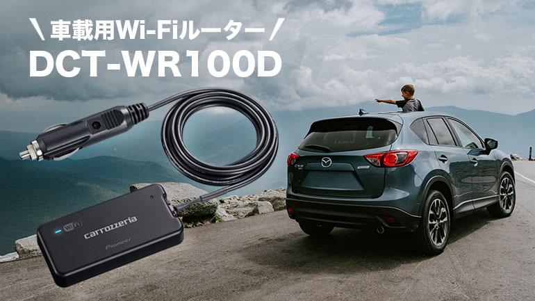 パイオニアの車載用Wi-Fiルーター「DCT-WR100D」