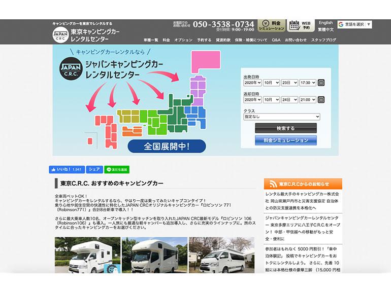 東京キャンピングカーレンタルセンター