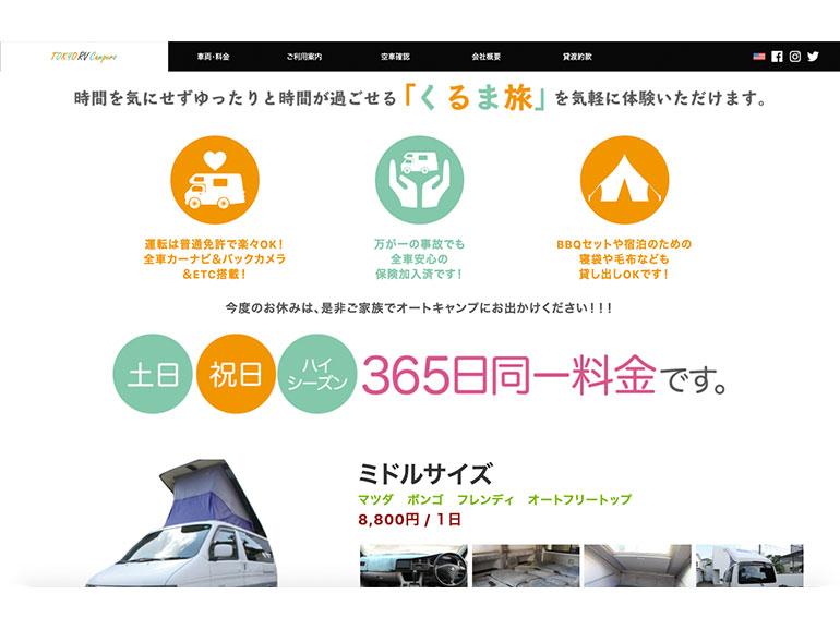 TOKYO RVcampers