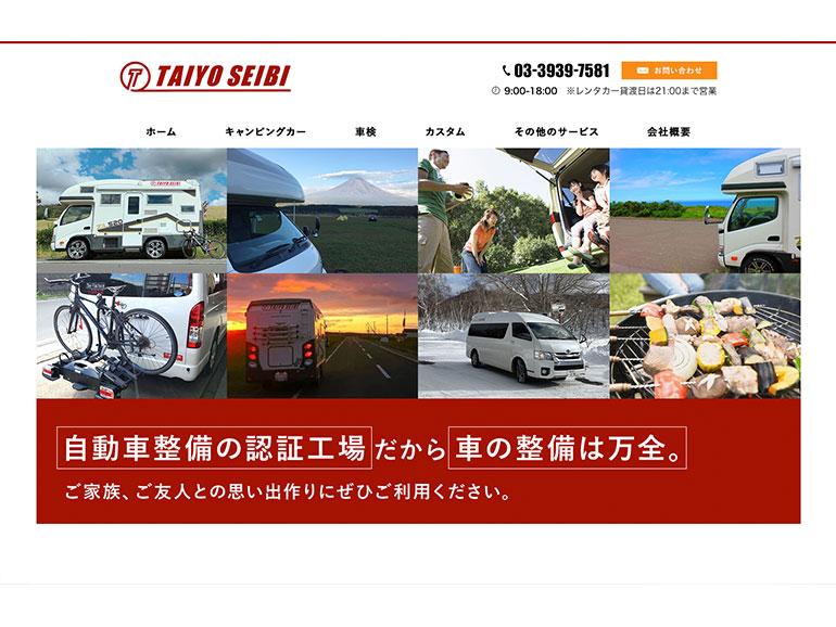 太陽整備(TAIYO SEIBI)