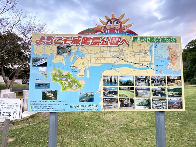 咸陽島公園 観光案内