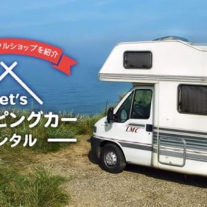 東京 レンタルキャンピングカー