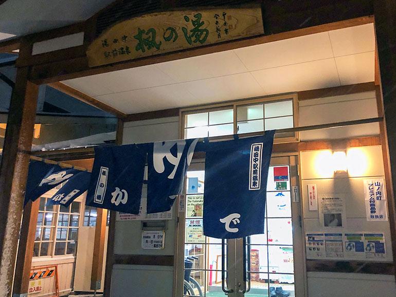 湯田中駅前温泉 楓の湯の入り口