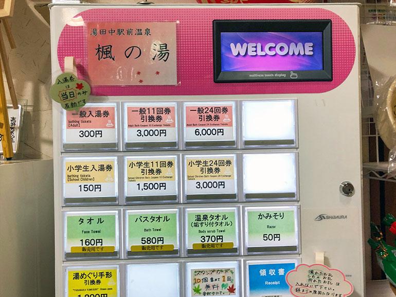湯田中駅前温泉 楓の湯の券売機